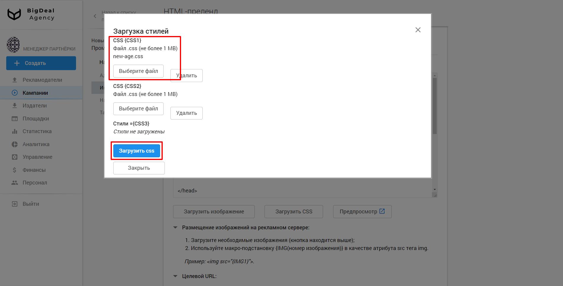 Настройка HTML-преленда для промоматериалов